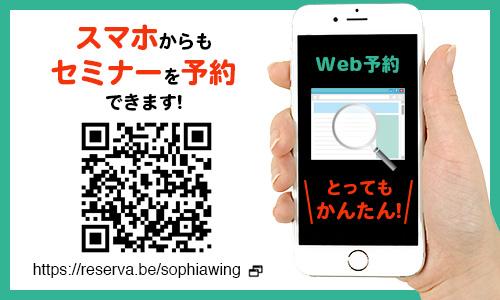 ソフィア・ウィング セミナー予約サイト