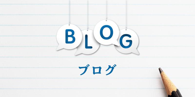 アイキャッチ画像 ブログ