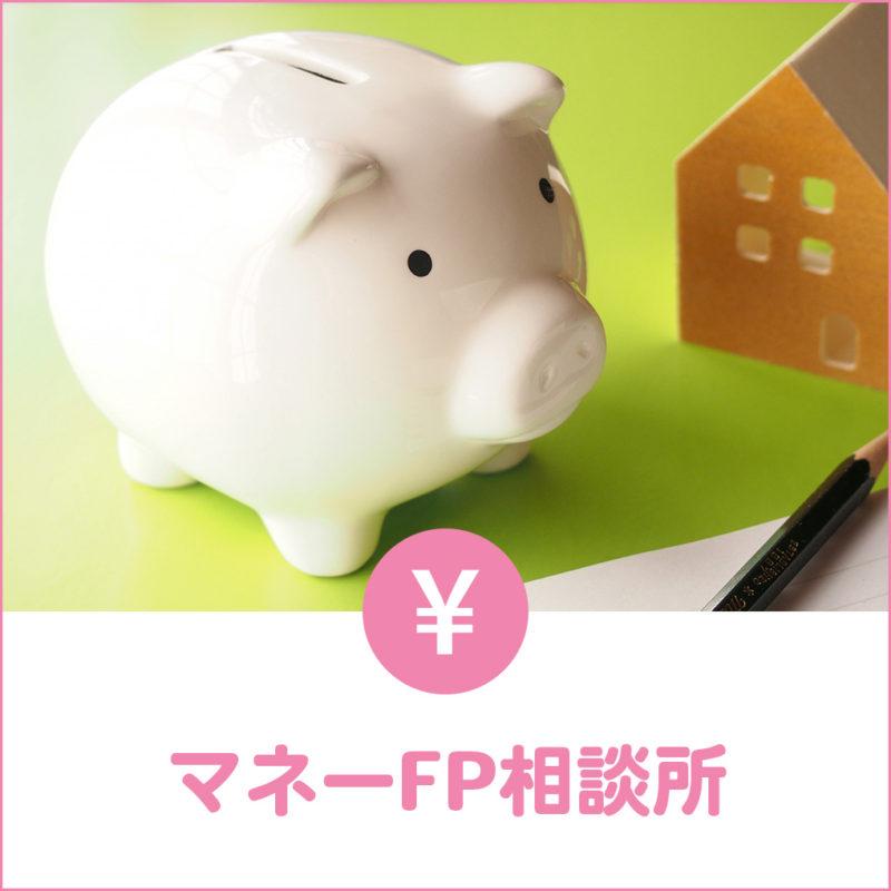 マネーFP相談所