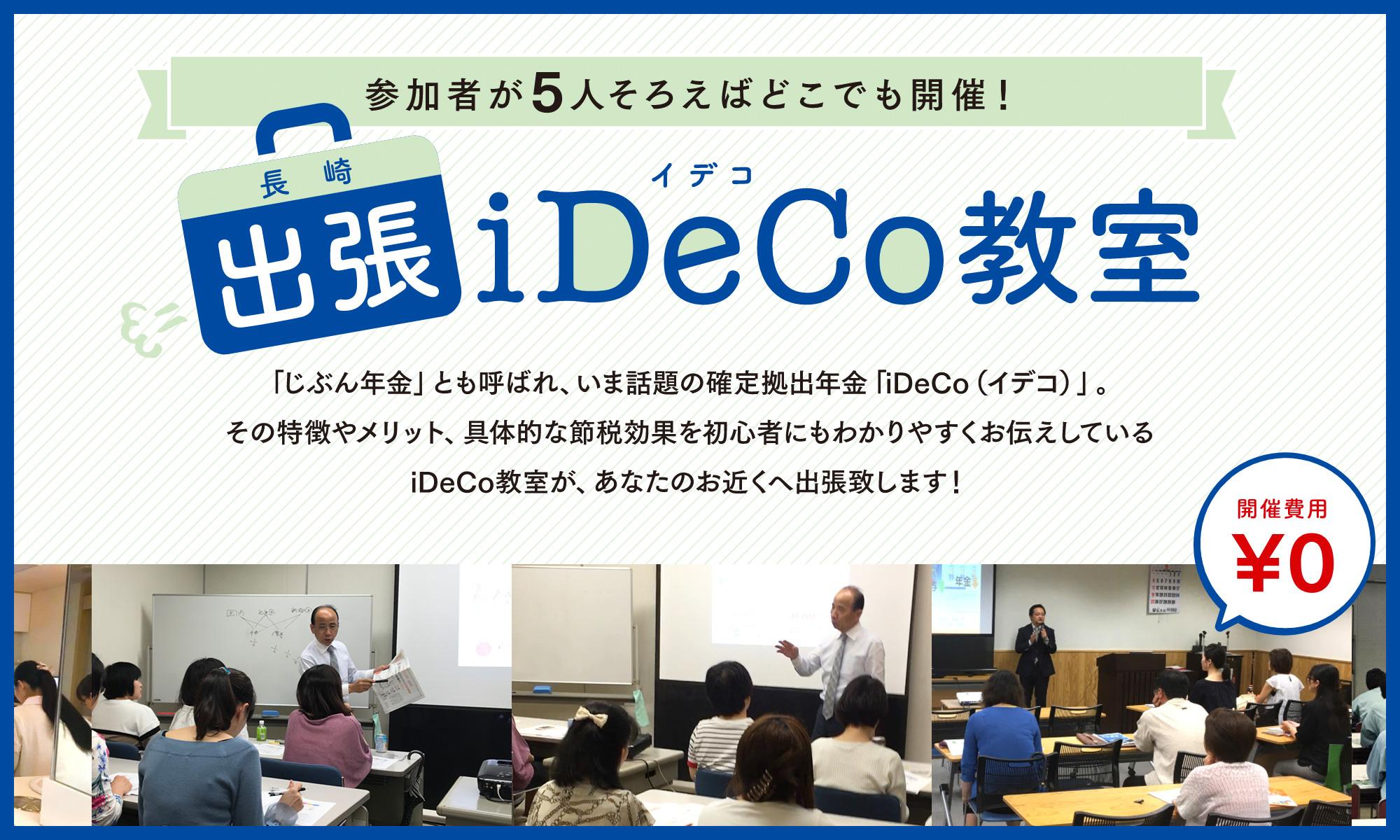 長崎 出張iDeCo教室